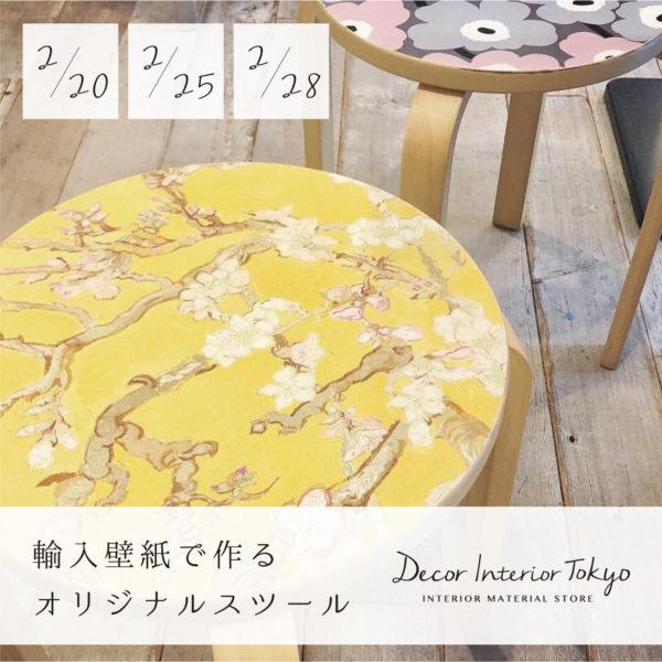 【ワークショップ】 2021年2月度 参加申込み(Decor Interior Tokyo開催)