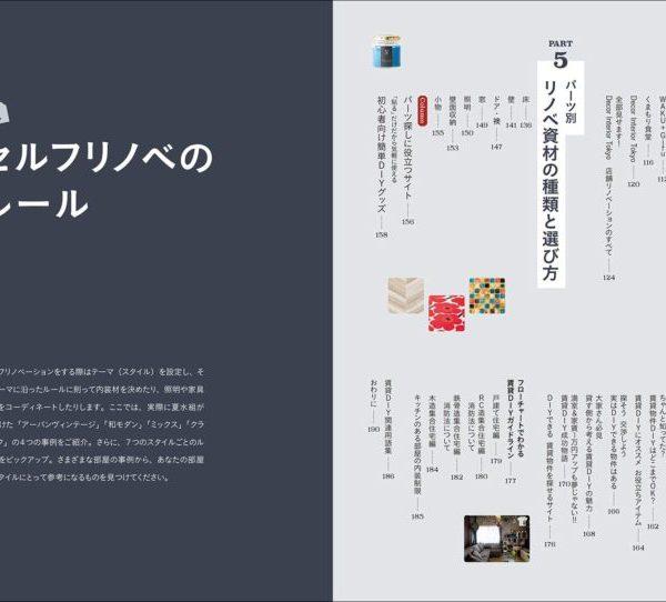 セルフリノベーションの教科書Premium