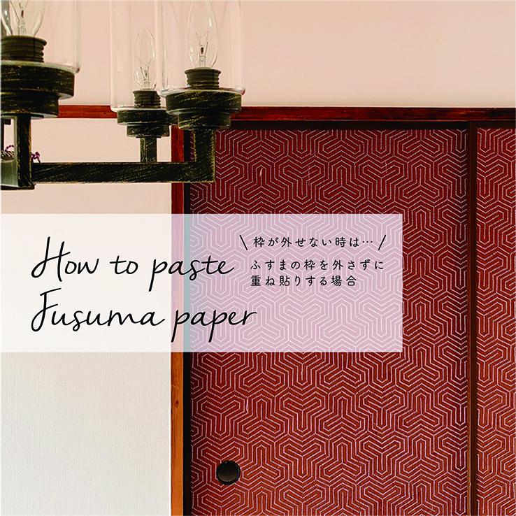 襖紙を貼ってみよう!其の参 -枠を外さず上から貼る方法をご紹介