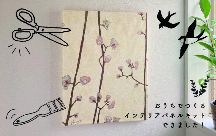 当店人気の輸入壁紙 ーゴッホの絵画でインテリア雑貨を手作りしよう