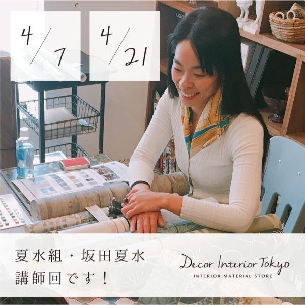【ワークショップ】 2021年4月度 参加申込み(Decor Interior Tokyo開催)