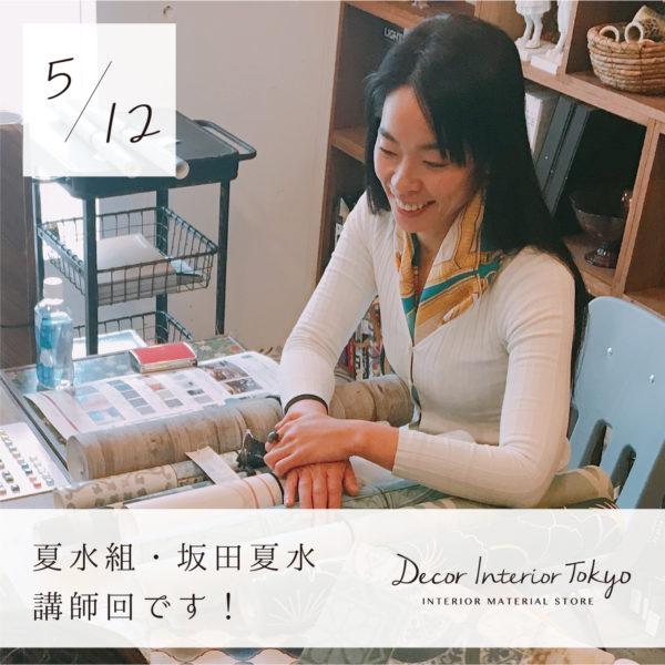 【ワークショップ】 2021年5月度 参加申込み(Decor Interior Tokyo開催)