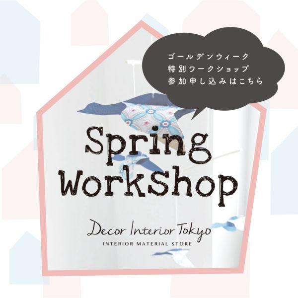【ワークショップ】 2021年ゴールデンウィーク 参加申込み(Decor Interior Tokyo開催)