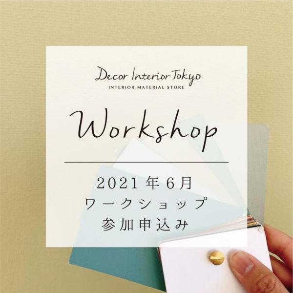 【ワークショップ】 2021年6月度 参加申込み(Decor Interior Tokyo開催)