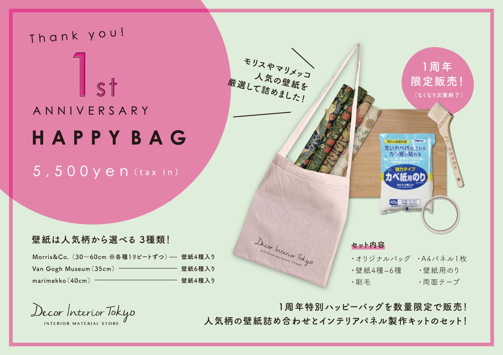 1周年記念!Happy bag-インテリアパネル製作キット