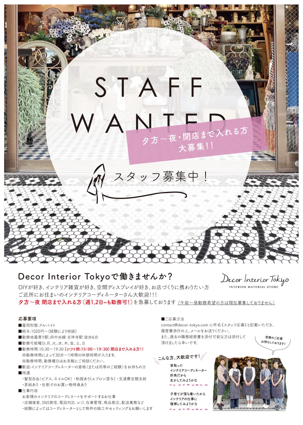 【Decor Interior Tokyo】スタッフ募集のお知らせ(夕方〜閉店まで入れる方!)