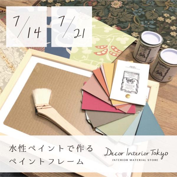 【ワークショップ】 2021年7月度 参加申込み(Decor Interior Tokyo開催)
