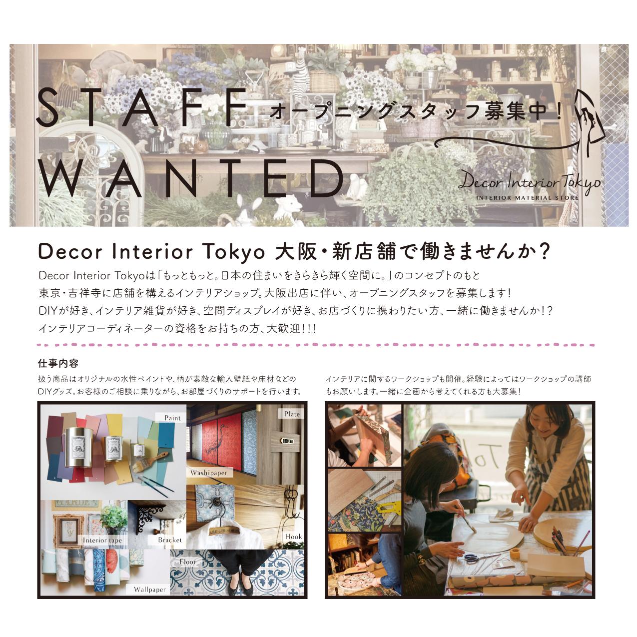 2021年冬・大阪にDecor Interior Tokyoの新店舗がオープンします!オープニングスタッフも大募集!