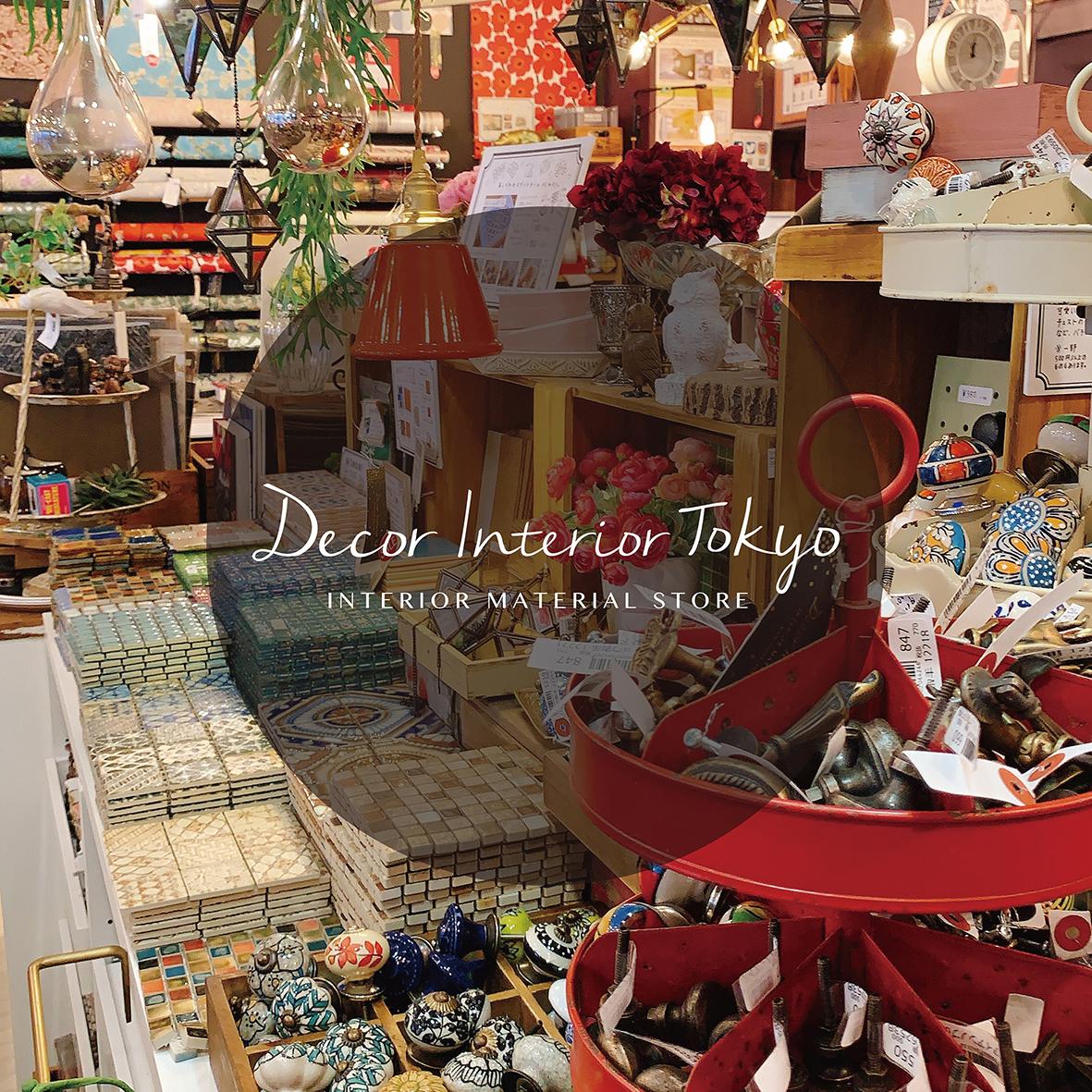 DIYインテリア専門店 Decor Interior Tokyo -ここでしか買えない!当店人気のオリジナルDIYグッズはこちら