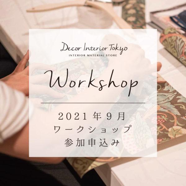 【ワークショップ】 2021年9月度 参加申込み(Decor Interior Tokyo開催)