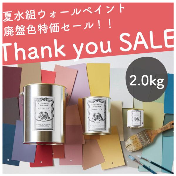 【40%OFF】夏水組ウォールペイント-廃盤色 2.0kg