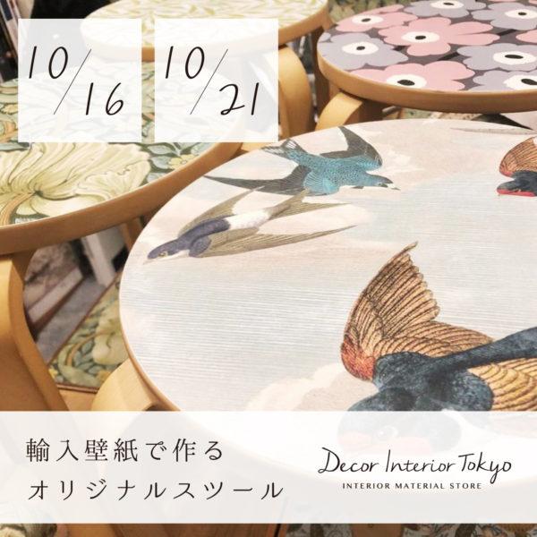 【ワークショップ】 2021年10月度 参加申込み(Decor Interior Tokyo開催)