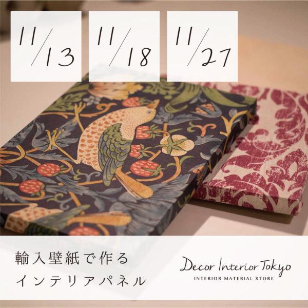 【ワークショップ】 2021年11月度 参加申込み(Decor Interior Tokyo開催)